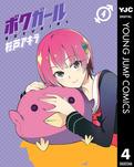 ボクガール 4-電子書籍