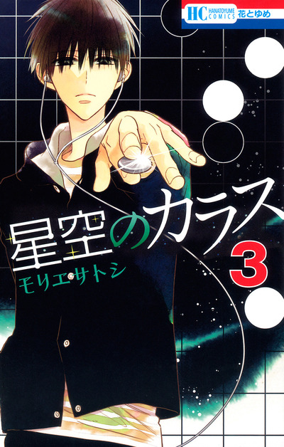 星空のカラス 3巻-電子書籍