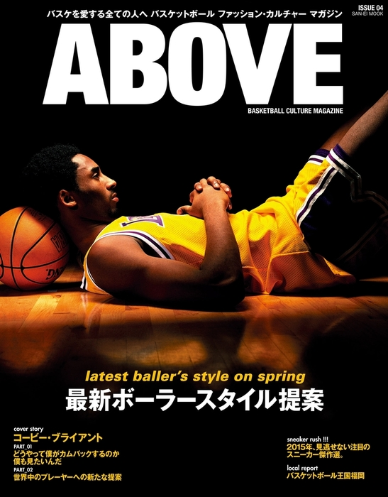 ABOVE Magazine Vol.4拡大写真
