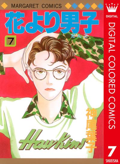 花より男子 カラー版 7-電子書籍