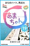 NHK連続テレビ小説 あまちゃん 19 おらのハート、再点火-電子書籍