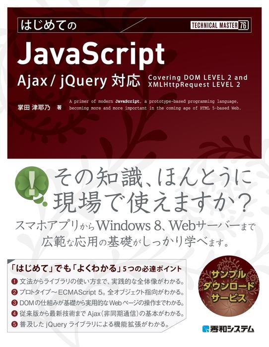 TECHNICAL MASTER はじめてのJavaScript Ajax/jQuery対応拡大写真