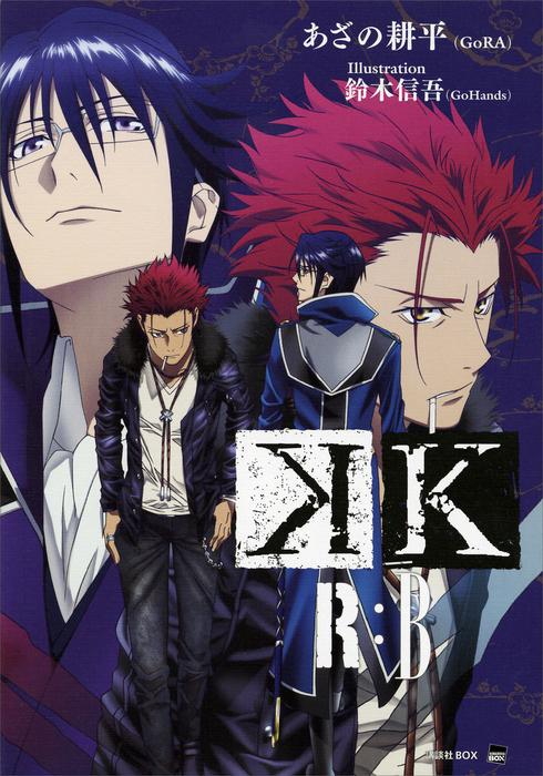 K R:B-電子書籍-拡大画像