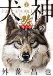 犬神・改 電子版-電子書籍