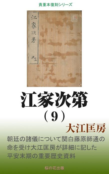 江家次第(9)-電子書籍-拡大画像