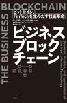 ビジネスブロックチェーン ビットコイン、FinTechを生みだす技術革命-電子書籍