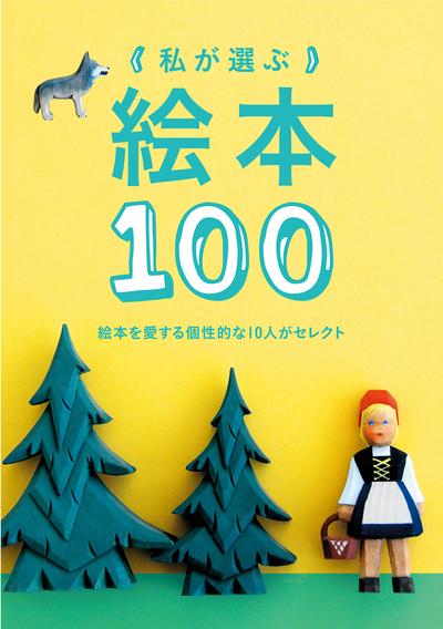 私が選ぶ絵本100-電子書籍