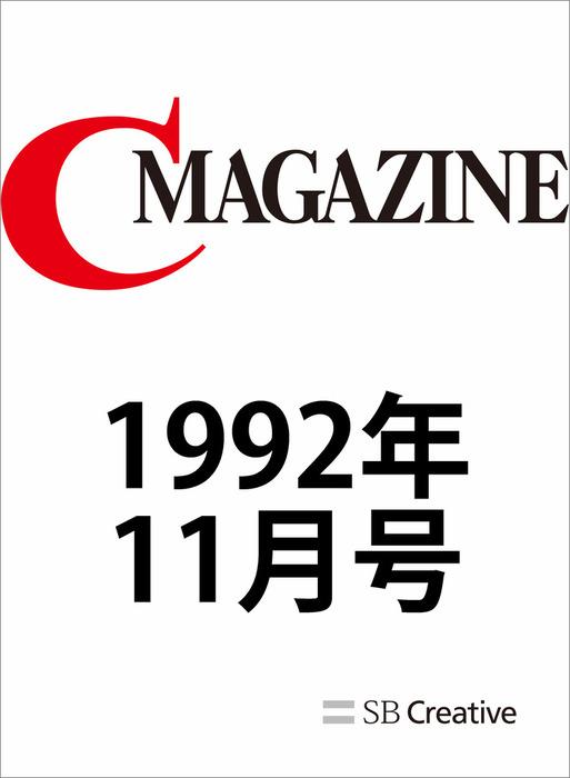 月刊C MAGAZINE 1992年11月号-電子書籍-拡大画像