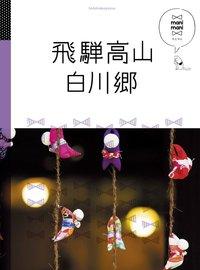 マニマニ 飛騨高山 白川郷-電子書籍