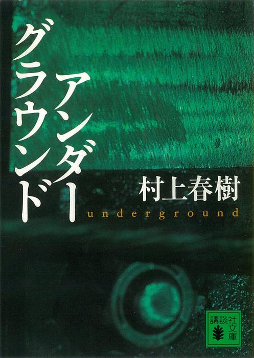 アンダーグラウンド-電子書籍-拡大画像