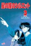 星の瞳のシルエット 3巻-電子書籍