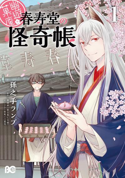 幽遊菓庵~春寿堂の怪奇帳~(1)-電子書籍