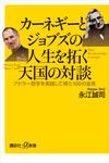カーネギーとジョブズの人生を拓く天国の対談 アドラー哲学を実践して得た100の金言-電子書籍