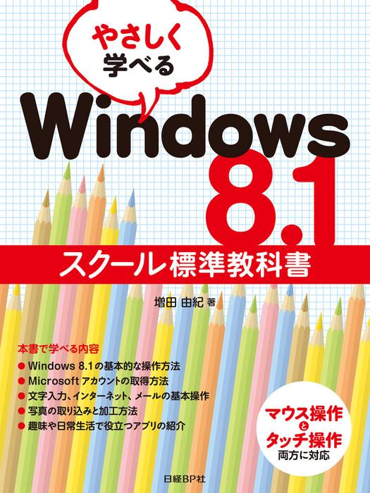 やさしく学べるWindows 8.1スクール標準教科書拡大写真
