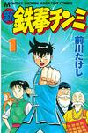 新鉄拳チンミ(1)-電子書籍