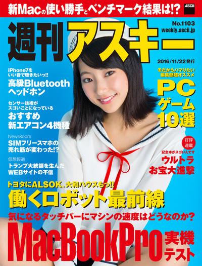 週刊アスキー No.1103 (2016年11月22日発行)-電子書籍