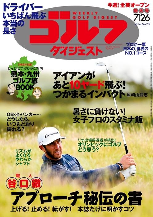 週刊ゴルフダイジェスト 2016/7/26号-電子書籍-拡大画像