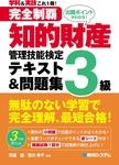 完全制覇 知的財産管理技能検定3級 テキスト&問題集-電子書籍