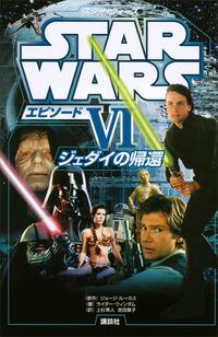 スター・ウォーズ エピソード6 ジェダイの帰還-電子書籍