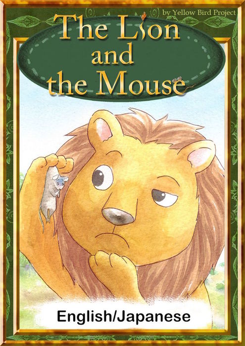 The Lion and the Mouse 【English/Japanese versions】拡大写真
