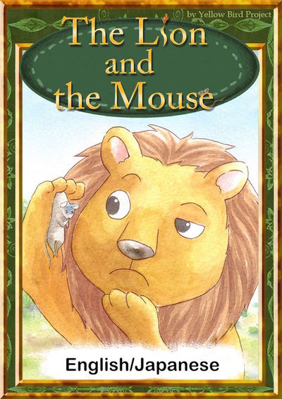The Lion and the Mouse 【English/Japanese versions】-電子書籍
