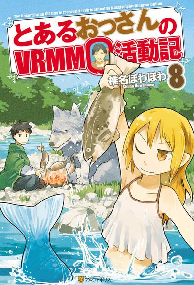 とあるおっさんのVRMMO活動記8-電子書籍
