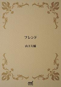 フレンド-電子書籍