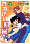 おねがい朝倉さん 6巻-電子書籍