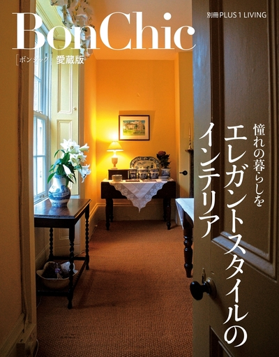 BonChic 愛蔵版 エレガントスタイルのインテリア-電子書籍