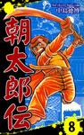 朝太郎伝(8)-電子書籍
