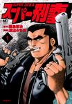 スーパー刑事 1-電子書籍