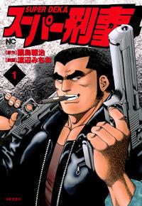 スーパー刑事 1