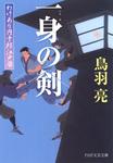 一身の剣 わけあり円十郎江戸暦-電子書籍