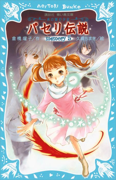 パセリ伝説 水の国の少女 memory 5-電子書籍-拡大画像