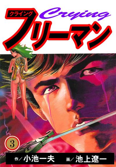 クライングフリーマン(3)-電子書籍
