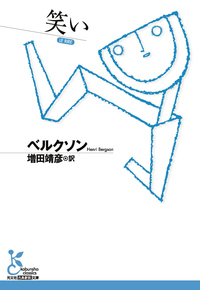 笑い-電子書籍