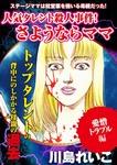 【愛憎トラブル編】人気タレント殺人事件! さようならママ-電子書籍