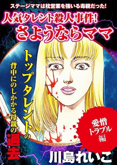 【愛憎トラブル編】人気タレント殺人事件! さようならママ-電子書籍-拡大画像