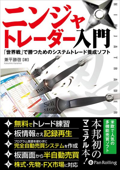 ニンジャトレーダー入門 ──「世界戦」で勝つためのシステムトレード養成ソフト-電子書籍