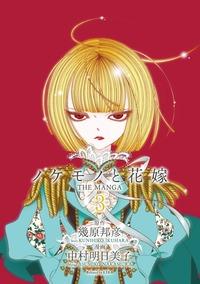 ノケモノと花嫁 THE MANGA (3)-電子書籍