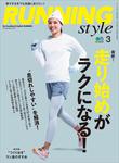 Running Style(ランニング・スタイル) 2017年3月号 Vol.96-電子書籍