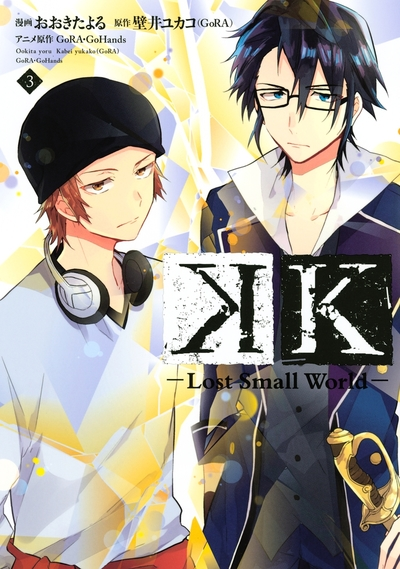 K ―Lost Small World―(3)-電子書籍