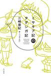 ミサキア記のタダシガ記-電子書籍