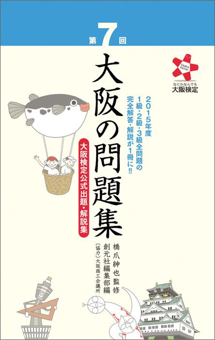 第7回 大阪の問題集 大阪検定公式出題・解説集拡大写真