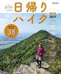 日帰りハイク関東2017