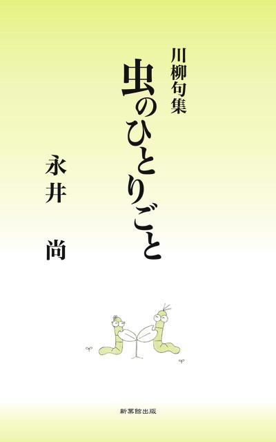 虫のひとりごと-電子書籍