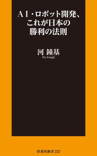 AI・ロボット開発、これが日本の勝利の法則-電子書籍