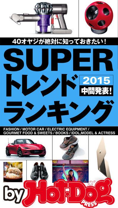バイホットドッグプレス SUPERトレンドランキング2015中間発表 2015年 9/4号拡大写真