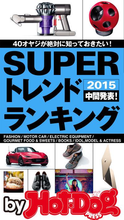 バイホットドッグプレス SUPERトレンドランキング2015中間発表 2015年 9/4号-電子書籍
