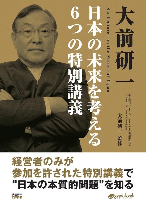 大前研一 日本の未来を考える6つの特別講義拡大写真